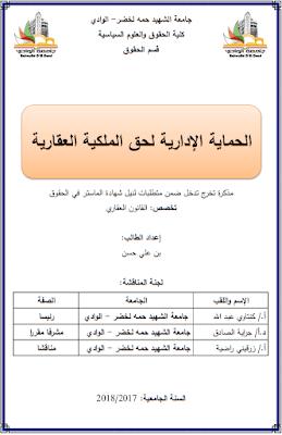 مذكرة ماستر: الحماية الإدارية لحق الملكية العقارية PDF