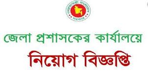 সকল জেলা প্রশাসকের কার্যালয়ে নিয়োগ বিজ্ঞপ্তি ২০২১ - All Deputy Commissioner's Office Job Circular 2021 - জেলা ভিত্তিক চাকরির খবর ২০২১
