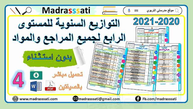 التوازيع السنوية للمستوى الرابع  2020-2021