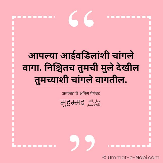 Islamic Quotes in Marathi by Ummat-e-Nabi.com