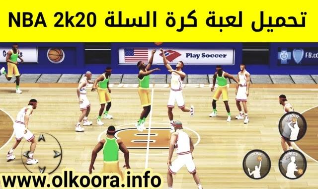 هنا تحميل لعبة كرة السلة NBA 2k20 مجانا للأندرويد و للأيفون اخر تحديث