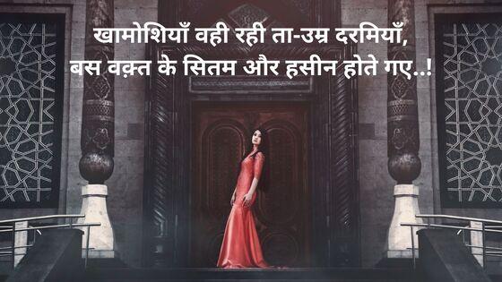 Best Hindi Shayari On Love