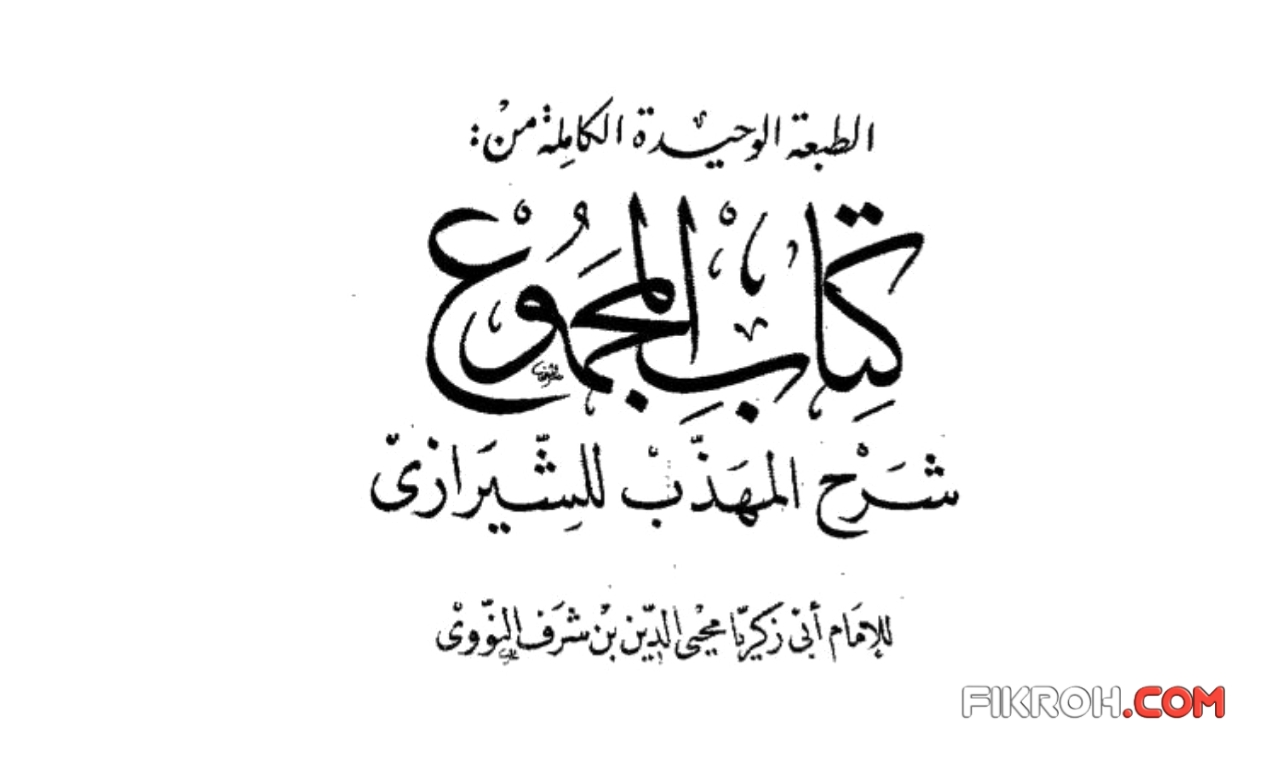 Sekilas Bersama Kitab Al-Majmu' Syarh al-Muhadzdzab