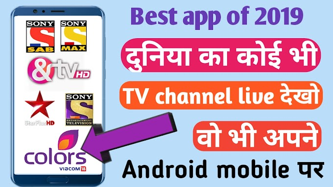 how to watch live tv channels online in android for free in 2019