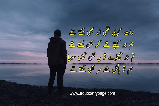 urdu-poetry-for-copy-paste-2020