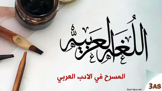 تحضير نص المسرح في الادب العربي للسنة الثالثة ثانوي علمي
