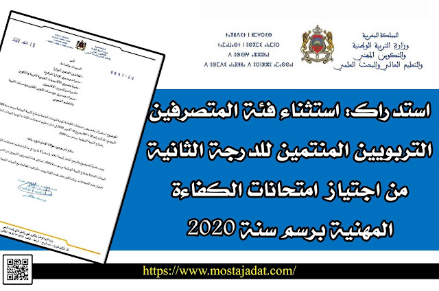 استدراك: استثناء فئة المتصرفين التربويين المنتمين للدرجة الثانية من اجتياز امتحانات الكفاءة المهنية برسم سنة 2020
