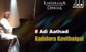 Kadalora Kavithaigal   Adi Aathadi Song   S Janaki   Ilaiyaraaja Official