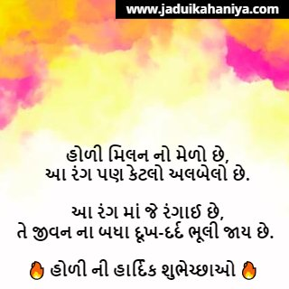 Happy Holi Wishes in Gujarati