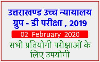 Uttarakhand High Court Group D Exam - 2019