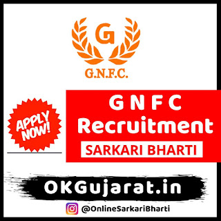 GNFC Recruitment 2020 - Sarkari Bharti