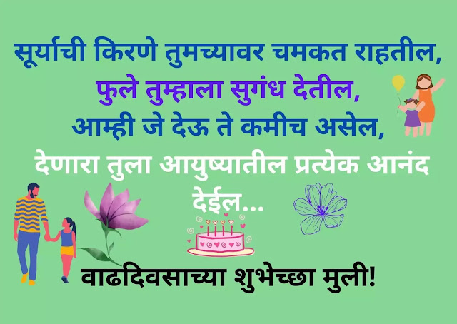 birthday wishes for daughter in marathi sms