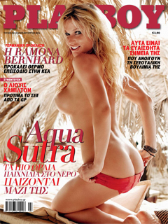 Revista Playboy Grecia-Julio Agosto 2015 PDF Digital