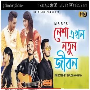 Nesha Ekhon Notun Jibon (নেশা এখন নতুন জীবন) MSB | Hasib Song lyrics 2020
