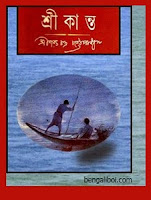 Srikanto by Saratchandra Chattopadhyay ebook