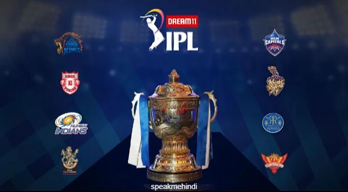 IPL 2021 में कितनी टीमें खेलेंगी ? फ्री में कैसे देखे ?