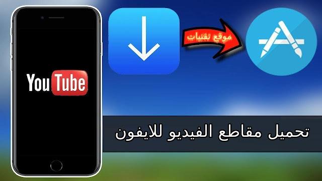 افضل تطبيق لتحميل الفيديو للايفون 2020 مجانا