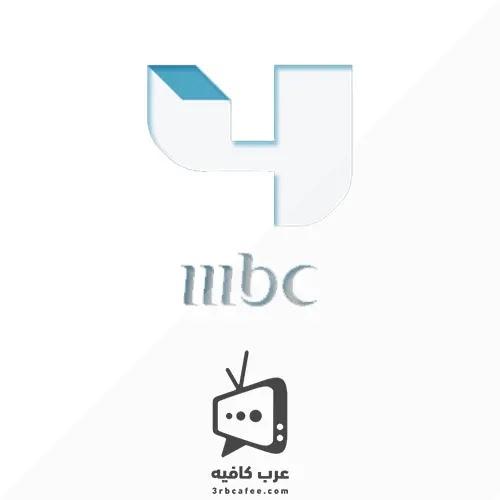 قناة ام بي سي فور MBC 4 بث مباشر اون لاين