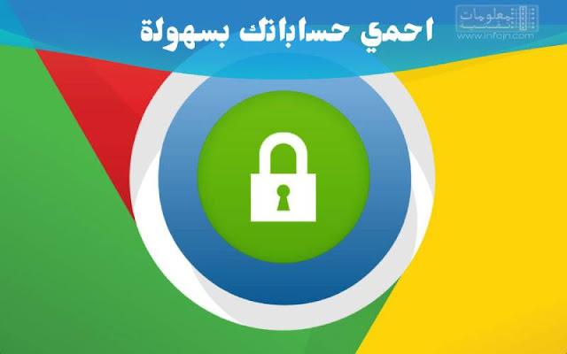 كيفية إضافة كلمة السر لمتصفح جوجل كروم لحمايته