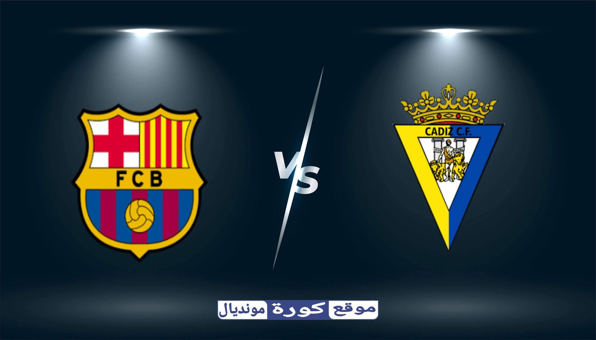 مشاهدة مباراة برشلونة و قادش بث مباشر اليوم في الدوري الإسباني