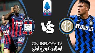مشاهدة مباراة إنتر ميلان وكروتوني بث مباشر اليوم 03-02-2021 في الدوري الإيطالي