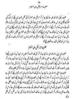 https://www.newfatimablog.com/2020/04/khwab-mein-hazrat-israfeel-ko-dekhna.html