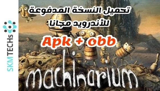 تحميل لعبة Machinarium المدفوعة مجانا للأندرويد Apk + obb