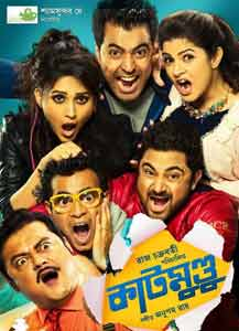 Katmundu Bengali Movie Poster
