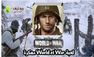 تحميل لعبة الحرب العالمية الثانية World at War : wwo strategy MMO آخر إصدار للأندرويد