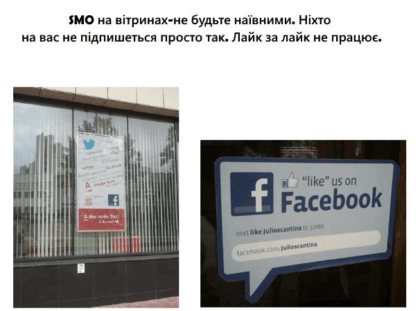 Вікно Фейсбук