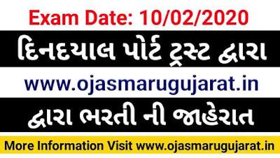 Deendayal Port Trust job 2020, Gujarat job 2020, Ojas Maru Gujarat Bharti 2020,
