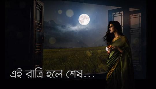 Ei Ratri Hole Sesh Lyrics by Prerona, Sadat Hossain And Belal Khan