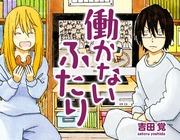 Hatarakanai Futari (YOSHIDA Satoru) Manga