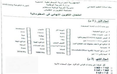 إمتحانات نهاية تكوين الأساتذة المتربصين 10.jpg