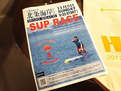 館山 北條海岸 Cup SUP Race 募集パンフ