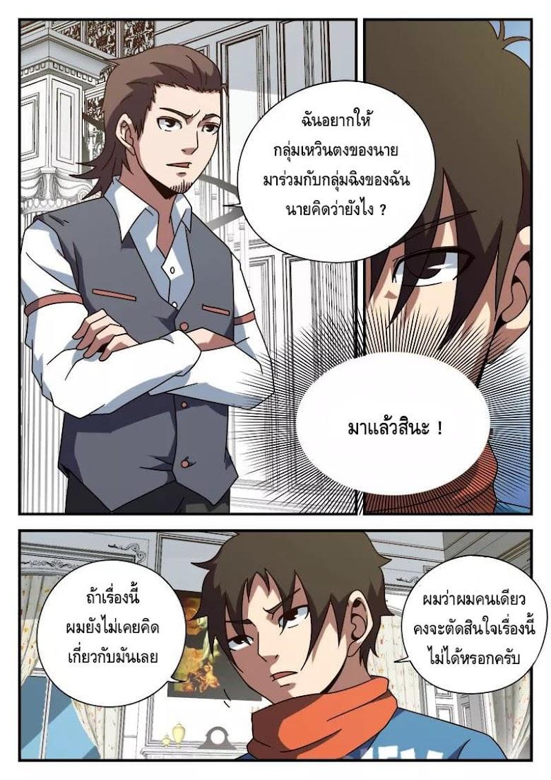 Xie Wen Dong - หน้า 13