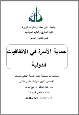 محاضرات في حماية الأسرة في الاتفاقيات الدولية من إعداد د. ربيع زكرياء PDF