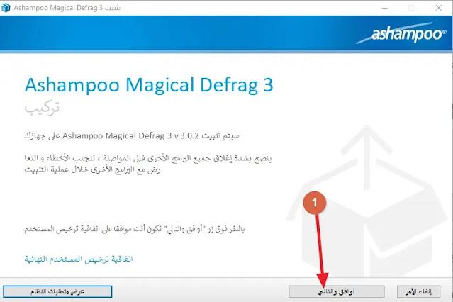 ashampoo defrag برنامج قوى لإلغاء تجزئة الأقراص لتسريع جهاز الكمبيوتر