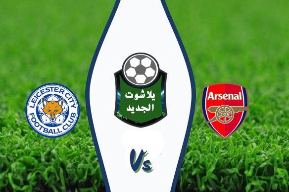 مشاهدة مباراة أرسنال وليستر سيتي بث مباشر اليوم 25 / أكتوبر / 2020 في الدوري الانجليزي