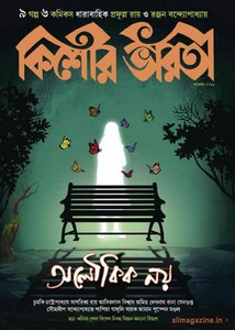 Kishor Bharati November 2016 ebook