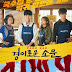 The Uncanny Counter (Season 1) Hindi Dubbed (ORG) 1080p, 720p & 480p Download