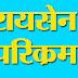 रायसेन परिक्रमा- ( सत्येन्द्र पांडे )  - जिले में 24413 लोगों की मेडिकल स्क्रीनिंग की गई, 14967 लोग होम कोरेंटाईन