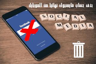 طريقة - حذف -حساب -الفيس بوك- نهائيا -من -الموبايل