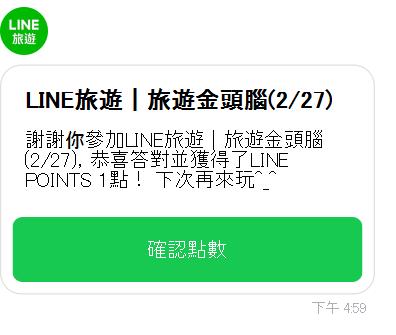 LINE旅遊金頭腦 答案/解答 2/27