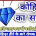 कोहिनूर हीरे का रहस्य, किस किस को किया कोहिनूर ने तबाह