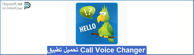 تحميل تطبيق Call Voice Changer