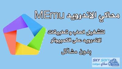 تحميل برنامج memu للكمبيوتر,memu 2018,memu app player,MEmu,MEmu 5.5.5.0,محاكي تشغيل العاب الاندرويد على الكمبيوتر,Android emulator,محاكي اندرويد للكمبيوتر الضعيف,محاكي اندرويد خفيف,