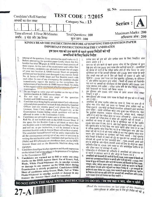 HSSC pawari question paper