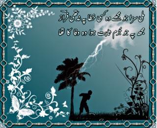 Mili Sazaa jo Mujhay wo Kisi Khataa pay na Thi Faraz | Ahmed Faraz - 2 line Urdu Poetry, Ahmed Faraz, Sad Poetry, Urdu Poetry Lovers