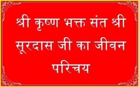 श्री कृष्ण भक्त संत श्री सूरदास जी का जीवन परिचय Sri Surdas ji Biography in Hindi